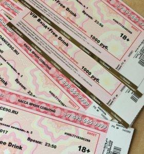 Vip билеты