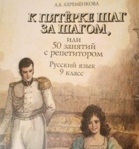 Книжка по русскому языку