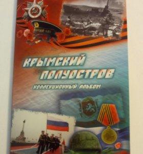 Набор Крым