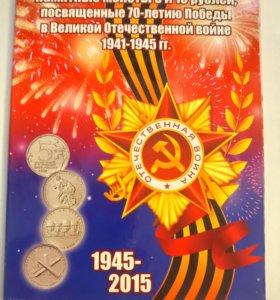Набор монет 70лет победы в ВОВ
