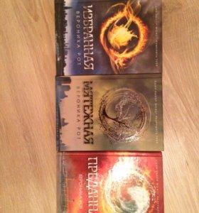 Три книги Дивергент Вероника Рот