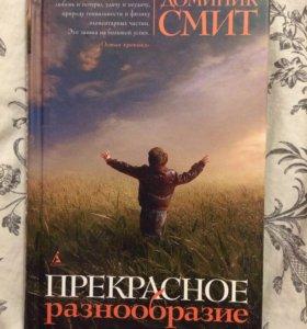"""Книга """"Прекрасное разнообразие"""" Доминик Смит"""