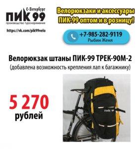 Велорюкзак ТРЕК-90М-2