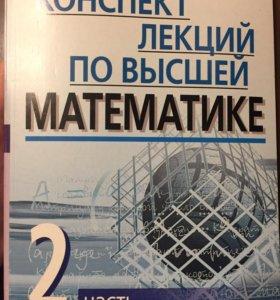 Конспект лекций по высшей математике Д. Письменный