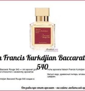 Baccarat Rouge 540 Maison Francis Kurkdjian 70мл