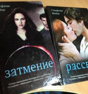 """2 книги Сага """"Затмение"""" """"Рассвет"""""""