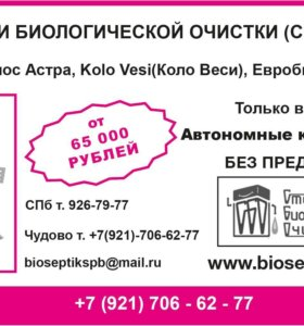 Станция биологической очистки (септики) Kolo Vesi