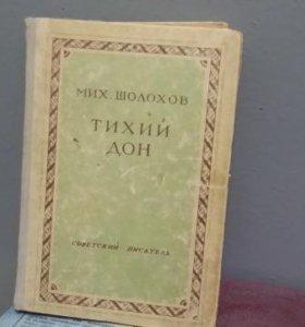 Книга м. шолохов тихий дон 1947