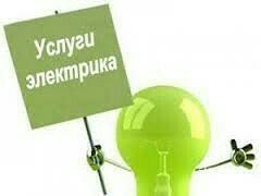 Предлогаю услуги электрика