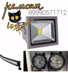 Ремонт LED прожекторов