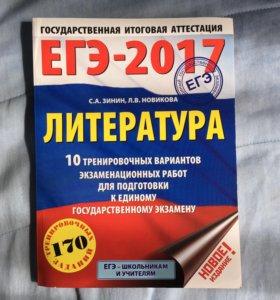 ЕГЭ Литература 2017