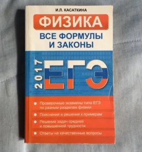 ЕГЭ Физика 2017 Справочник с тестами