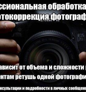Обработка и ретушь фотографий