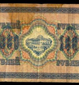 1000 рублей 1917 со свастикой