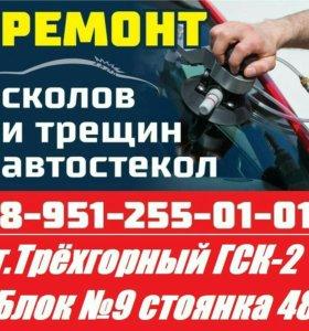 Ремонт сколов и трещин автостекол
