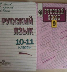 Учебники по русскому языку за 10-11 и 9 класс.