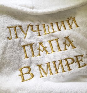 """Махровый халат с вышивкой """"Лучший папа в мире!"""""""