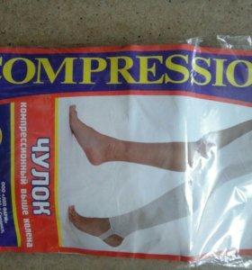 Чулки компрессионые
