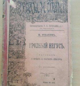 """Книга """"грозный негус"""""""