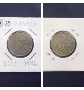Монета 2 рубля Гагарин