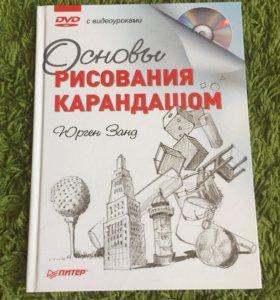 Книга основы рисования карандашом