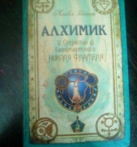 Книга фэнтэзи Алхимик