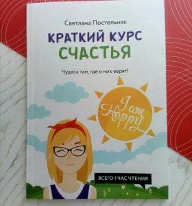Книга - Краткий курс счастья