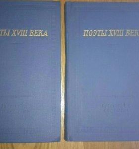 Поэты XVIII Века в 2 т Библиотека Поэта 1972