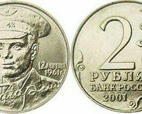 Монета 2 руб