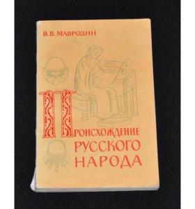 Мавродин В. В. Происхождение русского народа