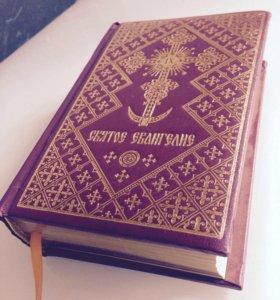 "Книга ""Святое Евангелие"""