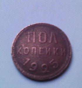 Пол копейки 1925 года