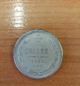 Монета полтина 1882 года