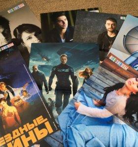 "Плакаты из журнала ""Все звезды"""