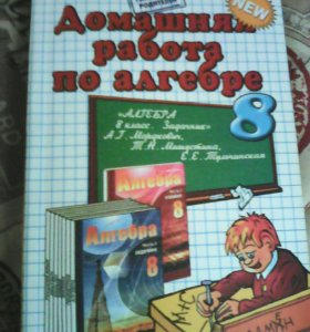 Домашняя работа по алгебре (8 класс) Мордкович