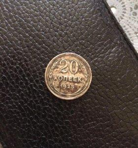Монета 1925года