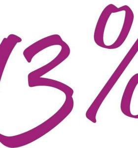 Возврат 13%