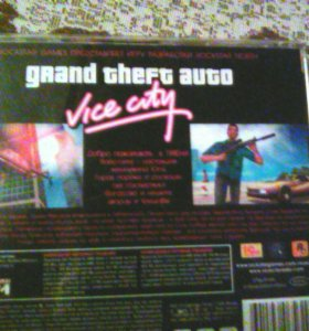 Gta vice city торг