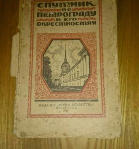 Спутник по Петрограду и Его Окрестностям 1924