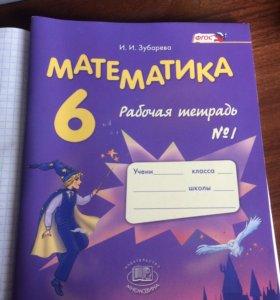 Рабочая тетрадь Математика