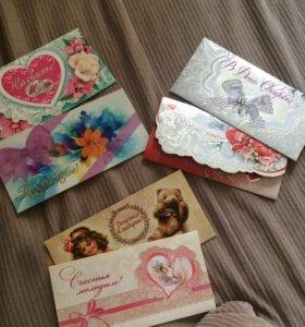 Открытки-конверт С днём свадьбы