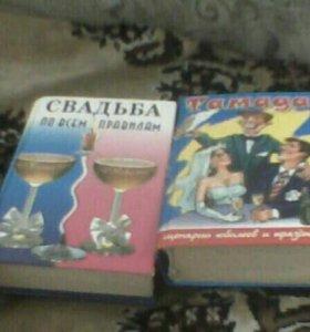 Книи о проведении праздников