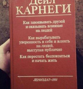 Оригинальная книга Дейла Карнеги