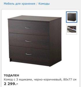 Комод, шкаф, стенка ikea