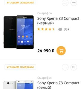 Sony Xperia compact z3