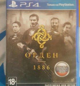 Орден 1886 PS4