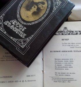 Карманные книжечки 2 тома Ахматовой .