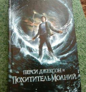 """Книга """"Перси Джексон и Похититель Молний"""
