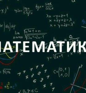 Репетитор математики, алгебры и геометрии