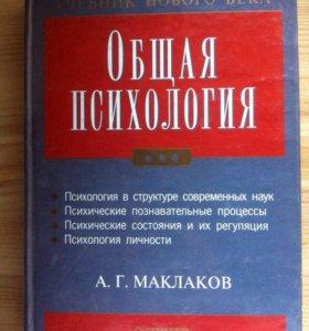 Учебники по психологии